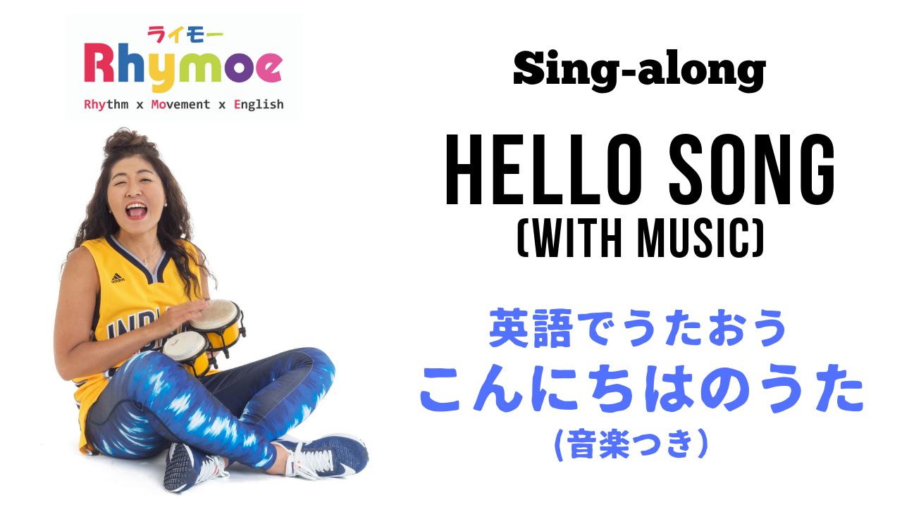 【英語で歌おう】Hallo Song(音楽付き)