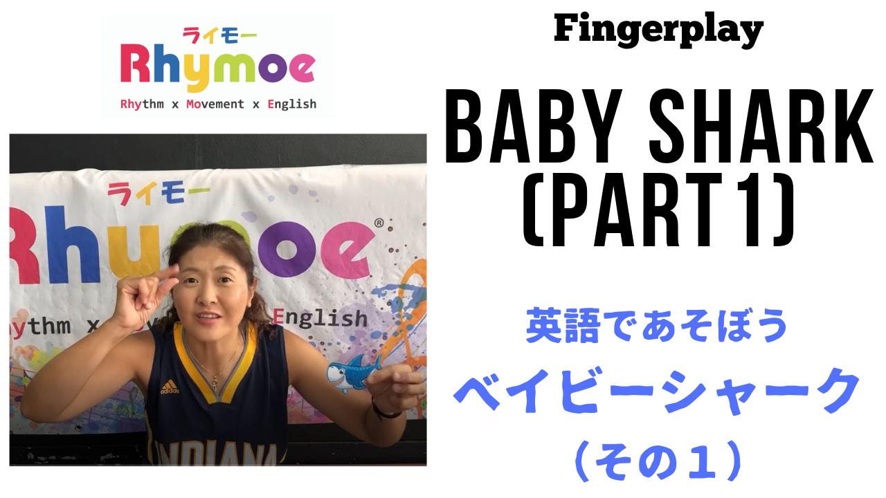 英語で手遊び・ダンス:Baby Shark(ベイビーシャーク)