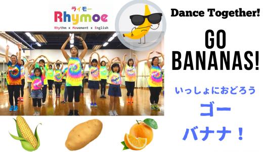 【英語でおどろう】Go Bananas! ゴーバナナ!