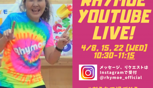 Rhymoe Youtube Live 配信中!