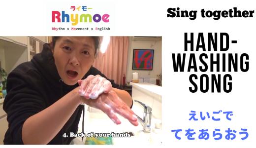 てあらいのうた Wash Your Hands