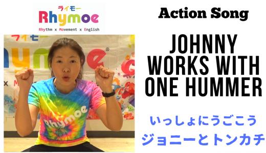 ジョニーとトンカチ Johnny Works With One Hummer