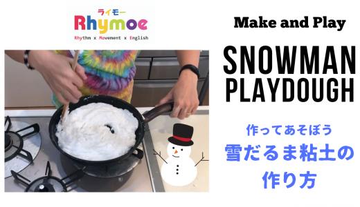 作ってあそぼう!雪だるま粘土 Snowman Playdough