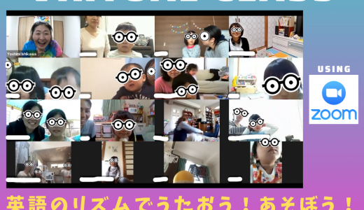 おうちでライモー Rhymoeオンラインクラス体験会(5/30)