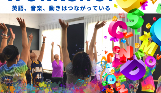 Rhymoeワークショップ(2020年7月)参加者の感想