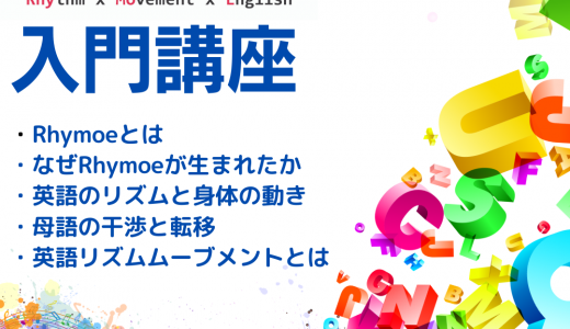 Rhymoe入門講座(オンライン、5/17, 30)