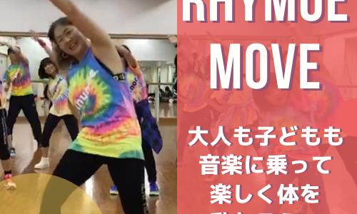 【8/16】Rhymoe Move + Zumba いっしょに踊ろう!