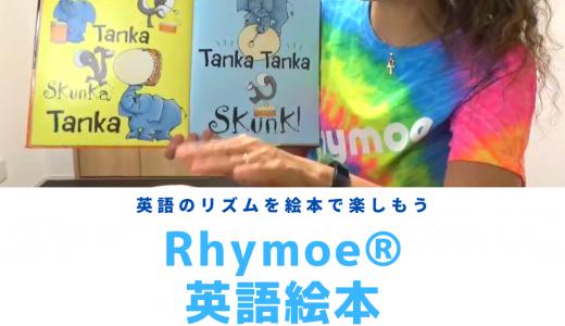 Rhymoe 絵本読み聞かせ講座を開催します